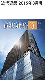 近代建築2015年8月号