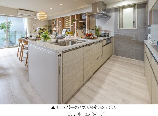 「ザ・パークハウス 経堂レジデンス」モデルルームイメージ