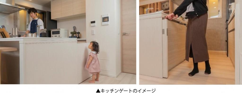 キッチンゲートのイメージ