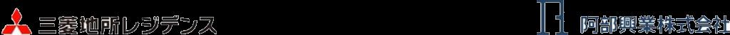 三菱地所レジデンス阿部興業-2-1024x50