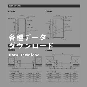 各種データダウンロード
