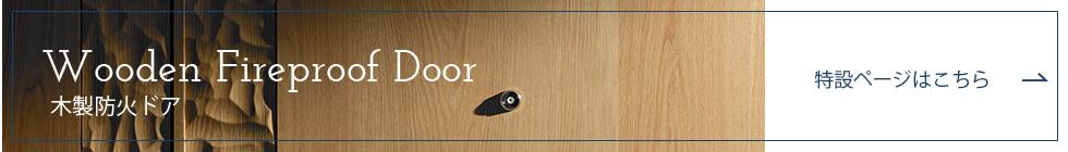木製防火ドア