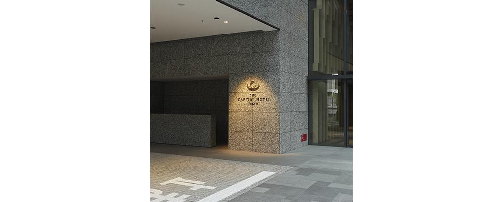 ザ・キャピトルホテル東急01